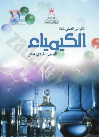 الكراس العملي لمادة الكيمياء للصف الحادي عشر سلطنة عمان