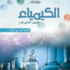 كتاب الكيمياء للصف الحادي عشر الفصل الدراسي الاول سلطنة عمان (11)
