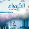 كتاب الكيمياء للصف الحادي عشر الفصل الدراسي الثاني سلطنة عمان (11)