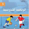 كتاب دليل المعلم لمادة الرياضة المدرسية للصف الاول سلطنة عمان (1)