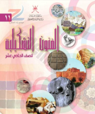 كتاب الفنون التشكيلية للصف الحادي عشر سلطنة عمان