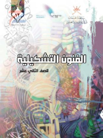 كتاب الفنون التشكيلية للصف الثاني عشر المنهج العماني (12)