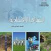 كتاب الجغرافيا الاقتصادية للصف الحادي عشر سلطنة عمان (11)