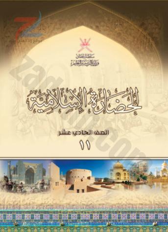 كتاب الحضارة الاسلامية للصف الحادي عشر سلطنة عمان