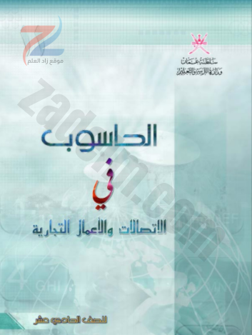 كتاب تقنية المعلومات للصف الحادي عشر سلطنة عمان