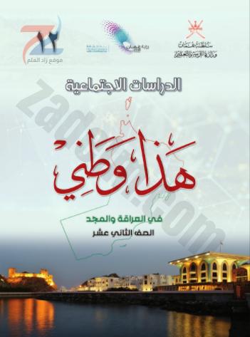 كتاب هذا وطني للصف الثاني عشر منهج سلطنة عمان (12)