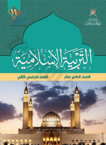 كتاب التربية الاسلامية للصف الحادي عشر الفصل الدراسي الثاني لسلطنة عمان (11)
