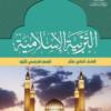 كتاب التربية الاسلامية للصف الحادي عشر الفصل الدراسي الاول (1)