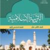 كتاب التربية الاسلامية للصف الثاني عشر الفصل الدراسي الاول (1)