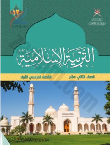 كتاب التربية الاسلامية للصف الثاني عشر الفصل الدراسي الاول