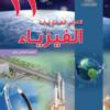 الكراس العملي لمادة الفيزياء للصف الحادي عشر سلطنة عمان (11)
