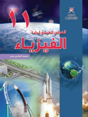 توضيح الية دخول طلاب الحلقة الاولى لمنصة منظرة التعليمية سلطنة عمان (1-4)