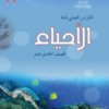 الكراس العملي لمادة الاحياء للصف الحادي عشر سلطنة عمان (11)
