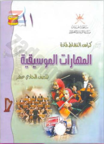 كراس النشاط لمادة المهارات الموسيقية للصف الحادي عشر سلطنة عمان