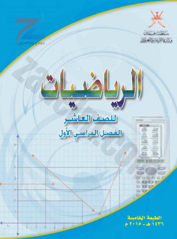 كتاب الرياضيات للصف العاشر الفصل الدراسي الاول سلطنة عمان