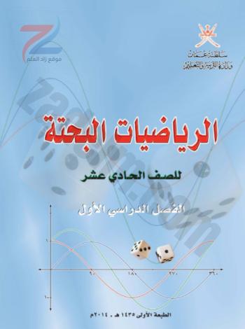 كتاب الرياضيات البحتة للصف الحادي عشر الفصل الدراسي الاول
