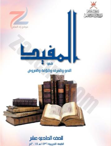 كتاب اللغة العربية المفيد للصف الحادي عشر (11)
