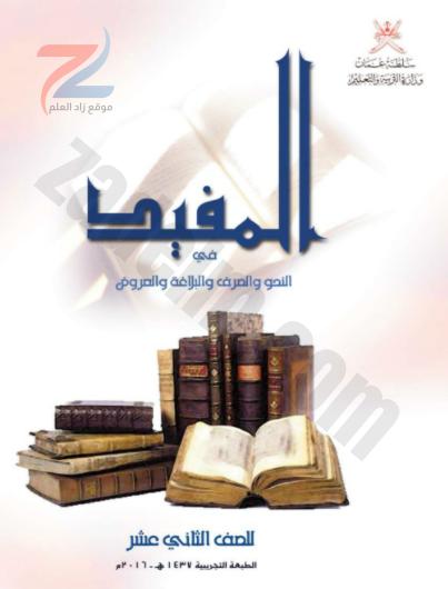 كتاب المفيد للصف الثاني عشر سلطنة عمان