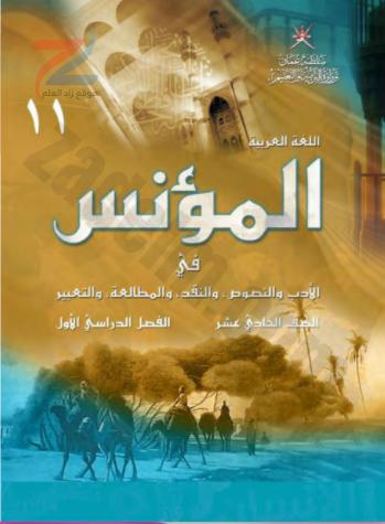 كتاب اللغة العربية المؤنس للصف الحادي عشر الفصل الاول سلطنة عمان (11)