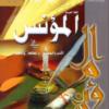 كتاب المؤنس للصف الثاني عشر الفصل الدراسي الاول (1)