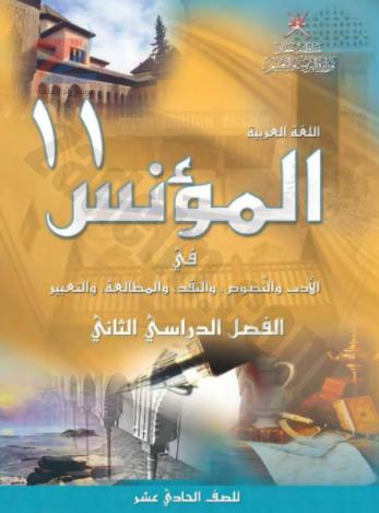 كتاب اللغة العربية المؤنس للصف الحادي عشر الفصل الثاني سلطنة عمان