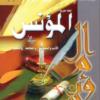كتاب المؤنس للصف الثاني عشر الفصل الدراسي الثاني (2)
