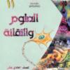 كتاب العلوم والتقانة للصف الحادي عشر سلطنة عمان (11)