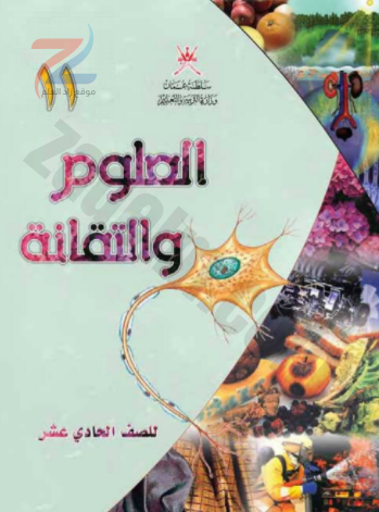كتاب العلوم والتقانة للصف الحادي عشر سلطنة عمان