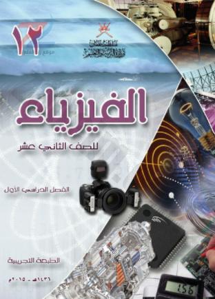 كتاب الفيزياء للصف الثاني عشر الفصل الدراسي الاول سلطنة عمان (12)