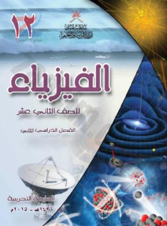 كتاب الفيزياء للصف الثاني عشر الفصل الدراسي الثاني سلطنة عمان