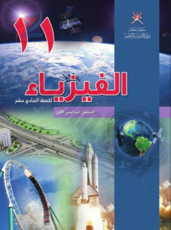 كتاب الفيزياء للصف الحادي عشر الفصل الدراسي الاول سلطنة عمان