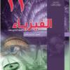 كتاب الفيزياء للصف الحادي عشر الفصل الدراسي الثاني سلطنة عمان (11)