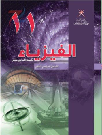 كتاب الفيزياء للصف الحادي عشر الفصل الدراسي الثاني سلطنة عمان