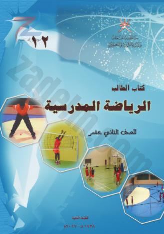 كتاب الرياضة المدرسية للصف الثاني عشر منهج سلطنة عمان