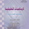 كتاب الرياضيات البحتة للصف الحادي عشر الفصل الدراسي الاول سلطنة عمان (11)