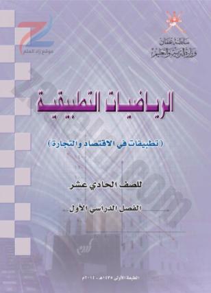 كتاب الرياضيات البحتة للصف الحادي عشر الفصل الدراسي الاول سلطنة عمان