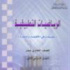 كتاب الرياضيات البحتة للصف الحادي عشر الفصل الدراسي الثاني سلطنة عمان (11)