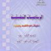 كتاب الرياضيات التطبيقية للصف الثاني عشر الفصل الدراسي الثاني (12)
