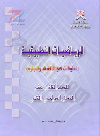 كتاب الرياضيات التطبيقية للصف الثاني عشر الفصل الدراسي الثاني