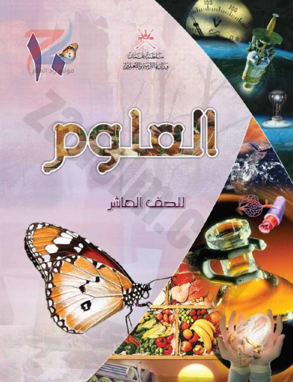 كتاب العلوم للصف العاشر سلطنة عمان (10)