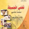 كتاب اللغة الانجليزية لغتي الجميلة للصف السابع الفصل الدراسي الاول سلطنة عمان