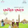 كتاب التربية الاسلامية ديني حياتي للصف الاول الفصل الدراسي الاول الجزء الاول سلطنة عمان