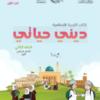كتاب التربية الاسلامية ديني حياتي للصف الثاني الفصل الدراسي الاول الجزء الاول