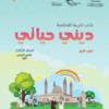 كتاب التربية الاسلامية ديني حياتي للصف الثالث الفصل الدراسي الاول الجزء الأول