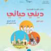 كتاب التربية الاسلامية ديني حياتي للصف الرابع الفصل الدراسي الاول الجزء الأول