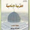 كتاب التربية الاسلامية للصف السادس الفصل الدراسي الاول