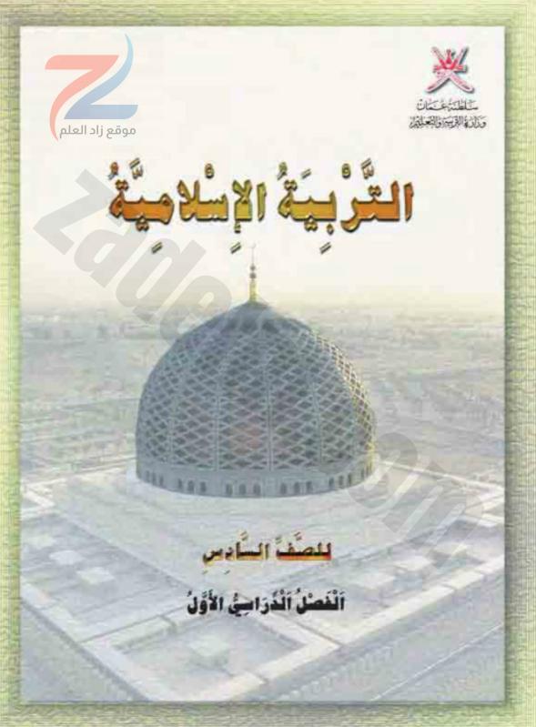 كتاب التربية الاسلامية للصف السادس الفصل الدراسي الثاني