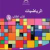 كتاب الطالب لمادة الرياضيات للصف الثامن الفصل الدراسي الاول سلطنة عمان