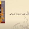 شرح درس المقامة الصحارية للصف الثاني عشر مادة اللغة العربية
