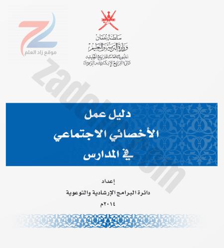دليل الاخصائي الاجتماعي لمدارس سلطنة عمان